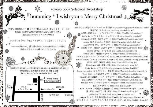 2014_humming_2