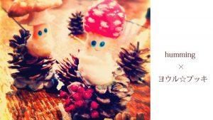 humming × ヨウル☆プッキ